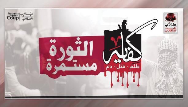 """مصر.. """"كفاية"""" موجة ثورية جديدة لـ""""طلاب ضد الانقلاب"""""""