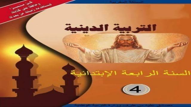 tarbiya-islamiya