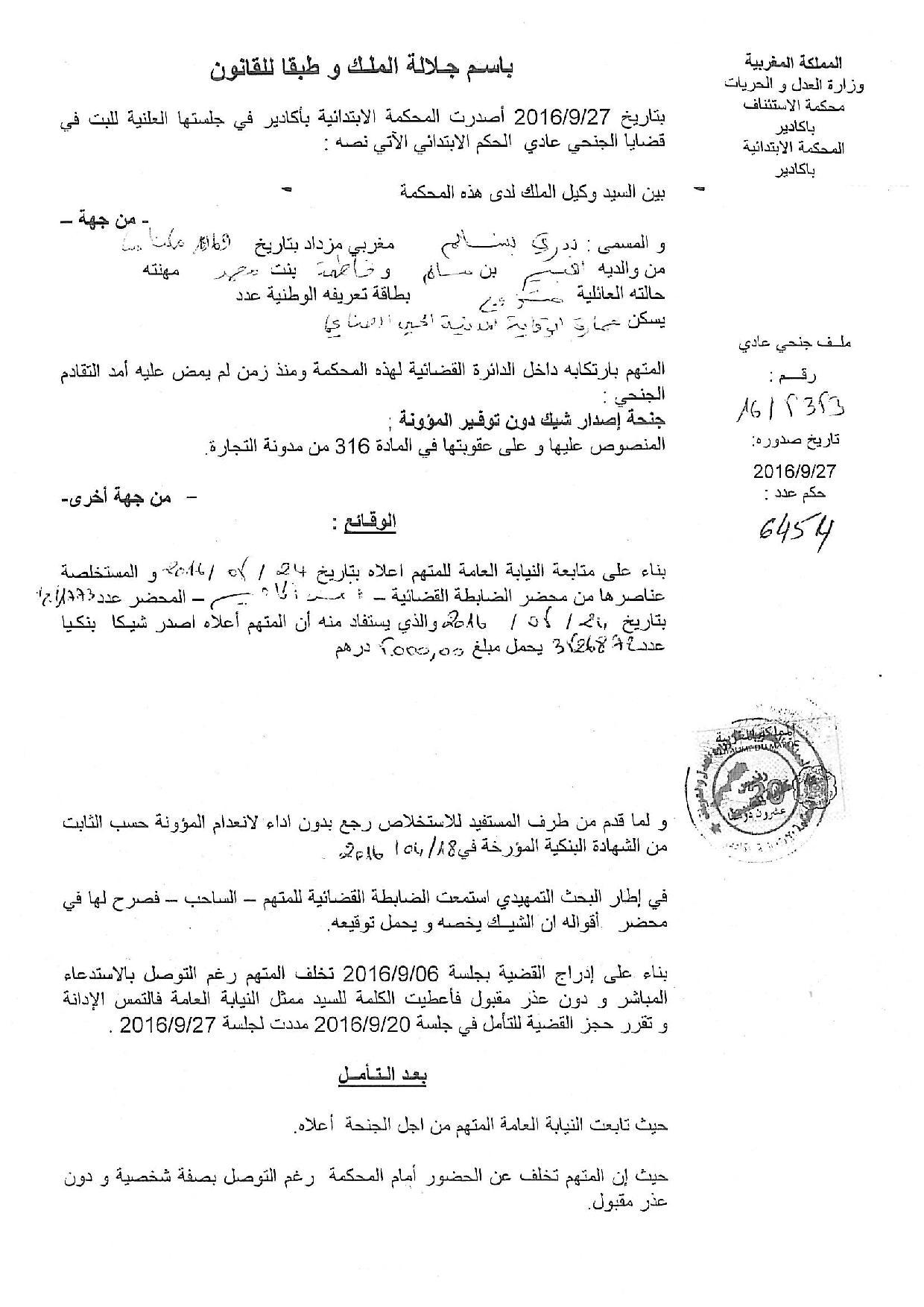 skmbt_c45016110717210-page-001