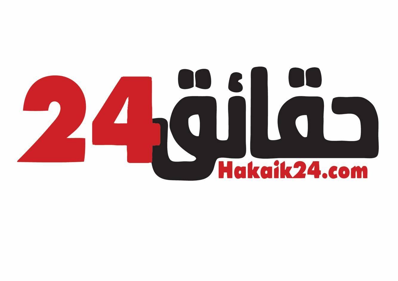 حـقائـق24