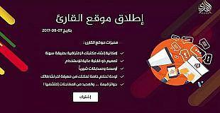شاب من تارودانت يطلق «alqarii.com» المكتبة الإلكترونية الأولى من نوعها على مستوى المغرب