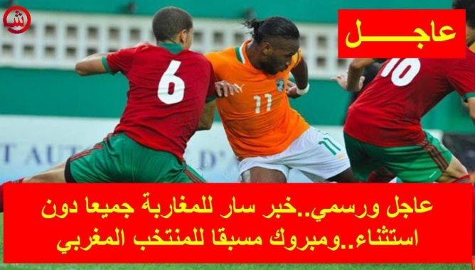 عاجل ورسمي: خبر سار للمغاربة جميعا دون استثناء.. ومبروك مسبقا للمنتخب المغربي