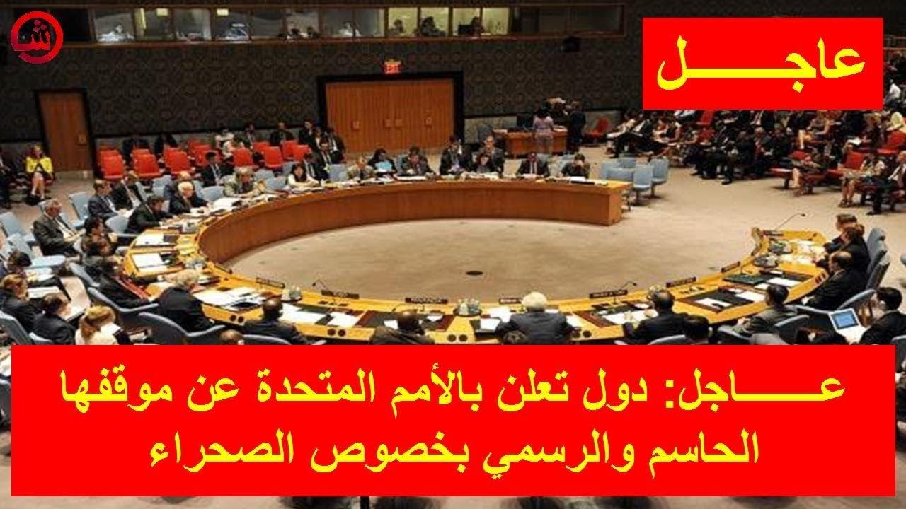 عــــــــاجل: دول تعلن بالأمم المتحدة عن موقفها الحاسم والرسمي بخصوص الصحراء